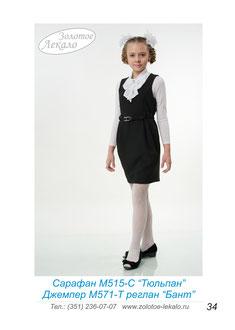 "Сарафан ""Тюльпан"" из костюмной ткани син/ черн. меланж."