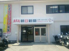 ASA岡崎