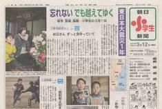 朝日学生新聞のウェブサイト