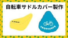 自転車サドルカバー製造配布
