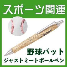 天然素材は野球バットの端材。打席での集中力を勉学へもジャストミート!PTA向け。