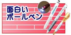 配りやすい価格帯が魅力の面白いボールペン