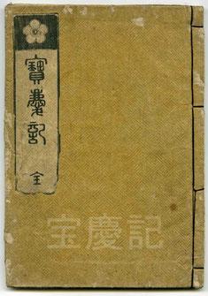 寶慶記(東川寺蔵本)