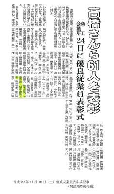 H29.11.18優良従業員表彰式記事(阿武隈時報掲載)