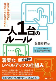 『一人1台のルール――自由に情報端末(デジタル)を使えるようになるために』(為田裕行/さくら社)