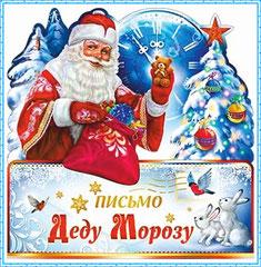 Напишите письмо Деду Морозу