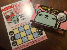 浜松カレー楽会キャラ【カルダもん】