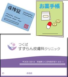 診察券 保険証 薬手帳