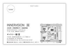 INNERVISION 高森幸雄 -2