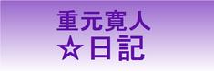ブログ 重元寛人☆日記