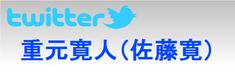 twitter重元寛人(佐藤寛)