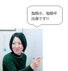 西大宮ゼミナール 主宰 大竹杜萌子