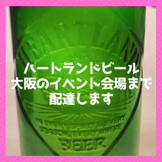ハートランド,ビール,ハートランド,配達,宅配,大阪,販売店