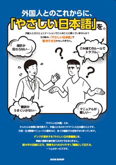 やさしい日本語編集 パンフレット