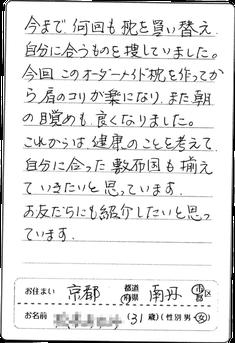 京都府在住30代女性