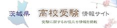 茨城県高校受験情報サイト