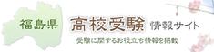 福島県高校受験情報サイト