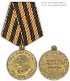За победу над Германией в Великой Отечественной войне 1941-1945 гг., медаль
