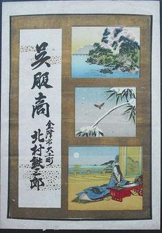 北村鉄三郎