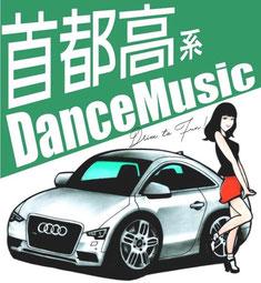 首都高系ダンスミュージック