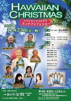2017.12.23 如水会館クリスマス