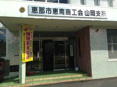 恵南商工会/山岡支所