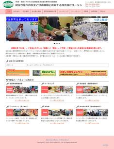 沢藤達夫法律事務所のホームページ