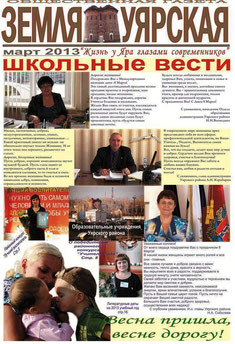 Школьные вести 2013