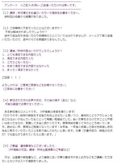 公益財団法人 笹川平和財団様アンケート