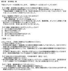 県央福祉会様アンケート