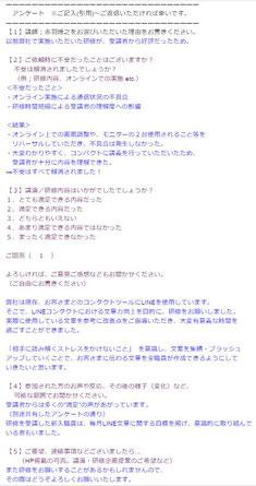 損害保険ジャパン株式会社様アンケート
