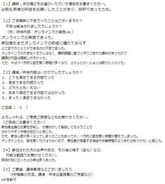 日本生活協同組合連合会様アンケート