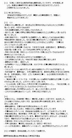 健康保険組合連合会 東京連合会 江東地区方面会様アンケート