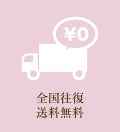 馬忠呉服店の着物レンタルは全国往復送料無料です