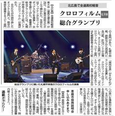 5月25日北海道新聞朝刊19面