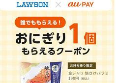 スマホ決済キャンペーン-auPAY-ローソン-おにぎり無料クーポン