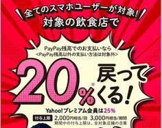 キャッシュレスキャンペーン-PayPay20パーセント還元