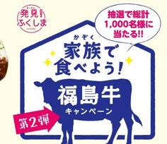 福島県懸賞-東京電力-福島牛などプレゼント第2弾