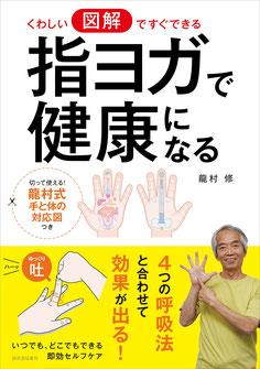 恵美さんの師匠 龍村修氏の書籍も販売されています。実は「地球交響曲」の龍村監督のお兄様