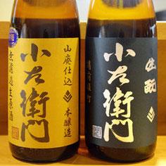 中島醸造の小左衞門