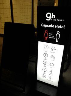 9h是間設計膠囊旅館,很不錯住。