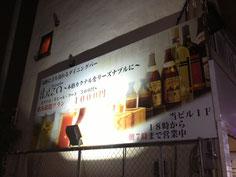 千葉市栄町看板製作 ibiza様 インクジェット壁面看板