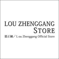 Lou Zhenggang Store・婁正綱/Lou Zhenggang Official Store