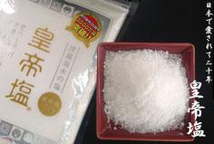 皇帝塩 天然塩 自然塩 食塩 海洋深層水 天日塩 完全天日塩