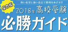 茨城県高校受験必勝ガイド