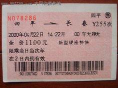 ancien ticket de train ( sans le numéro de carte d'identité et sans le nom )