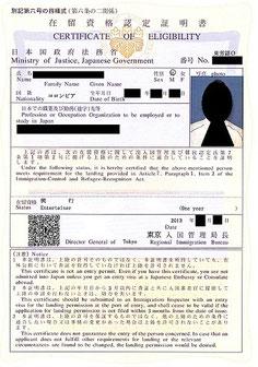 在留資格申請