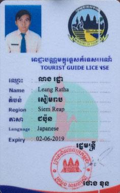 政府公認観光ガイドライセンス