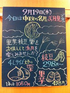 船橋 東武 青果 野菜 果物 フルーツ お買い得 おすすめ
