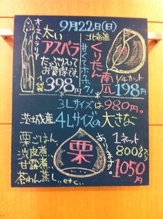 船橋 東武 青果 八百屋 野菜 果物 フルーツ おすすめ お買い得